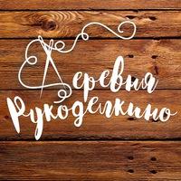 Деревня РУКОДЕЛКИНО рукоделие, вязание, дизайн