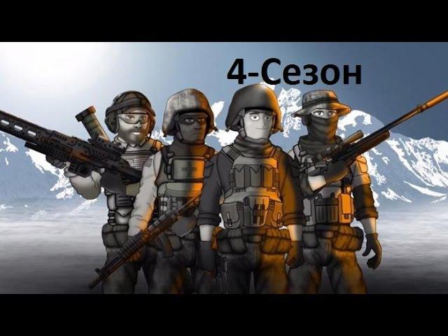 Друзья по Battlefield 4 сезон 1 7 серия Battlefield Friends без вставок рус HD