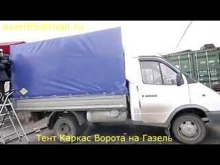 """Изготовление каркаса, тента и ворот на грузовой автомобиль """"Газель"""""""