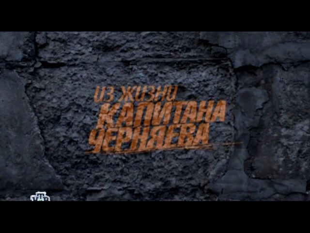Из жизни капитана Черняева 1 серия