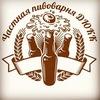 Частная пивоварня ДЮКК