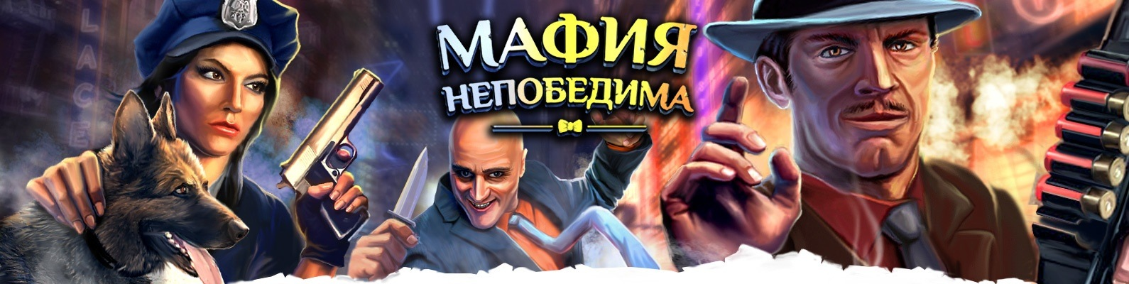 Мафия Непобедима | ВКонтакте
