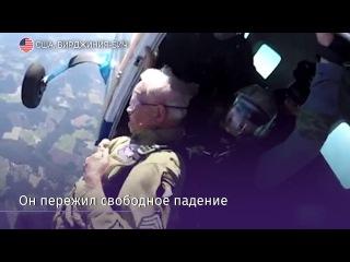 Американский ветеран Второй мировой войны прыгнул с парашютом