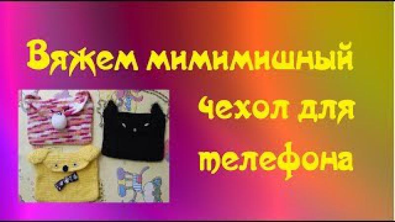Вяжем детские сумочки Котики собачки