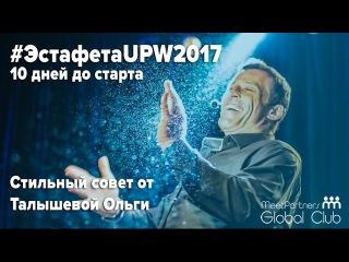 #ЭстафетаUPW2017 - Cтильный совет от Талышевой Ольги