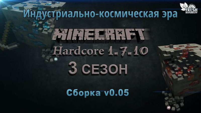 [Сборка] v0.05 BETA Minecraft 1.7.10 с модами (Gregtech, Buildcraft 6.0, Forestry и т.д)