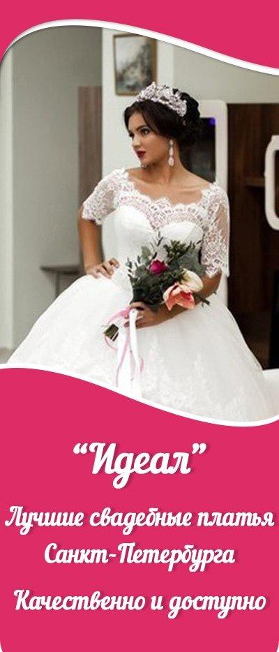 81680bedbd9 Свадебные платья Спб