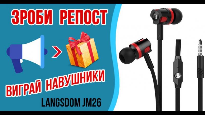 Розіграш навушників Langsdom JM26
