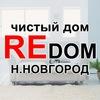 REdom. Уничтожение вредителей Нижний Новгород