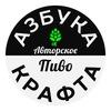Craft Beer Азбука Крафта | Курск