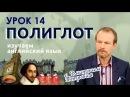 Полиглот Выучим английский за 16 часов Урок №14 Телеканал Культура
