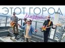 Марлины Этот город Official clip 2017 Владивосток