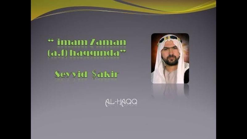 Seyyid Sakir Imam Zaman a f haqqinda Сейид Шакир Об Имаме Времени м е Al Haqq الحق