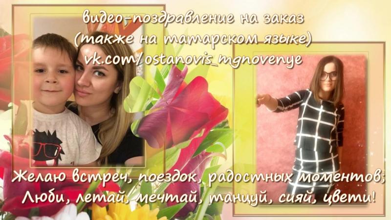 татарское поздравление с днем рождения сестре от сестры компании мортон контакты