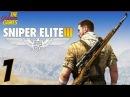 Прохождение Sniper Elite 3 HDPC - Часть 1 Без снайпера - никуда