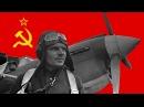Марш Советских Авиаторов Anthem of the Soviet Airforce