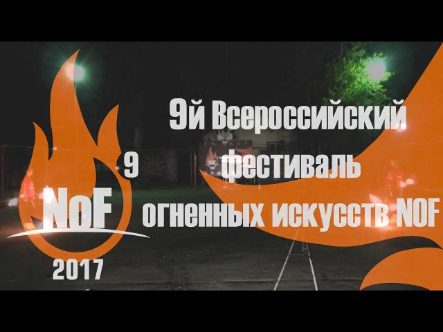 NoF 2017 Парный 3