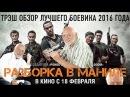 ТРЕШ ОБЗОР РАЗБОРКА В МАНИЛЕ (18 ) не BADCOMEDIAN