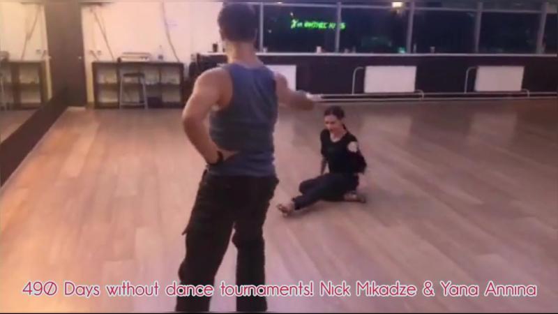 490 Days without dance tournaments! Nick Mikadze Yana Annina