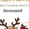Подслушано у мотоциклистов Волгоград (новый)