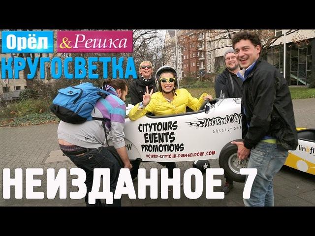 Орёл и Решка Кругосветка НЕИЗДАННОЕ №2 1080p HD
