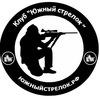 Пейнтбол и Лазертаг в Батайске / Южный стрелок