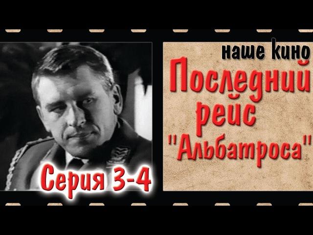 Последний рейс Альбатроса Серия 3 4 Наше кино Драма разведка 1971