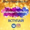 Давайте Рисовать   LetsPaint.ru