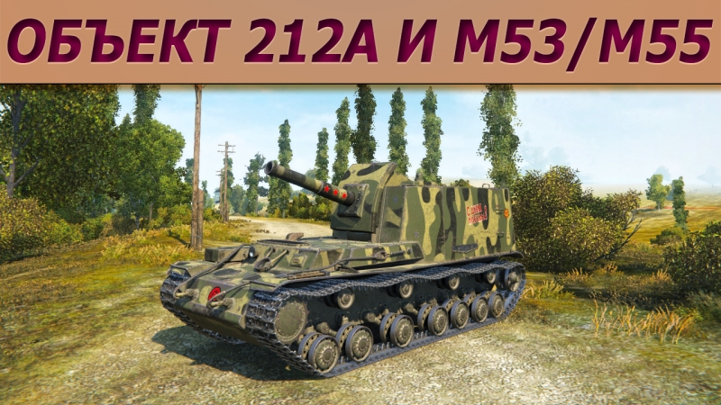 Артиллерия WoT День без рангов Объект 212A и M53 M55 Стрим танки