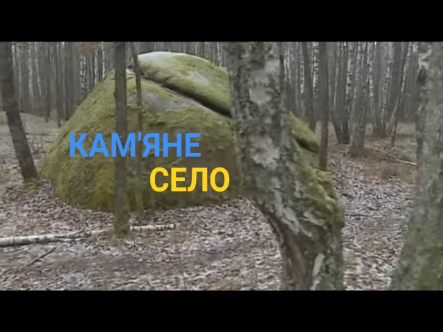 Камяне село - Загадковий Стоунхендж на Житомирщині | Україна вражає