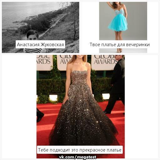 Горит Твое Платье