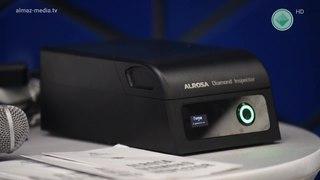 «АЛРОСА» представила российский детектор определения подлинности бриллиантов