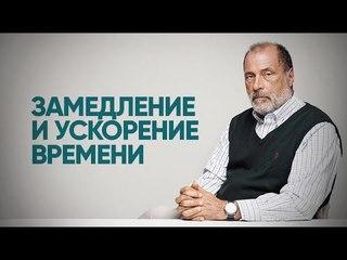 Лазарев С.Н. - Как замедлить время Как не спешить Почему в старости время ускоряется Агрессия ко времени