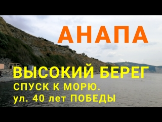 Анапа. Спуск к морю на ул. 40 лет Победы