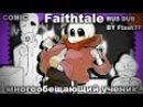 Undertale comic Faithtale [ Rus Dub By FlashTF Перевод комиксов ] МНОГООБЕЩАЮЩИЙ УЧЕНИК