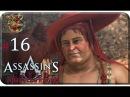 Assassin`s Creed Братство Крови 16 Хуан Борджиа Прохождение на русском Без комментариев