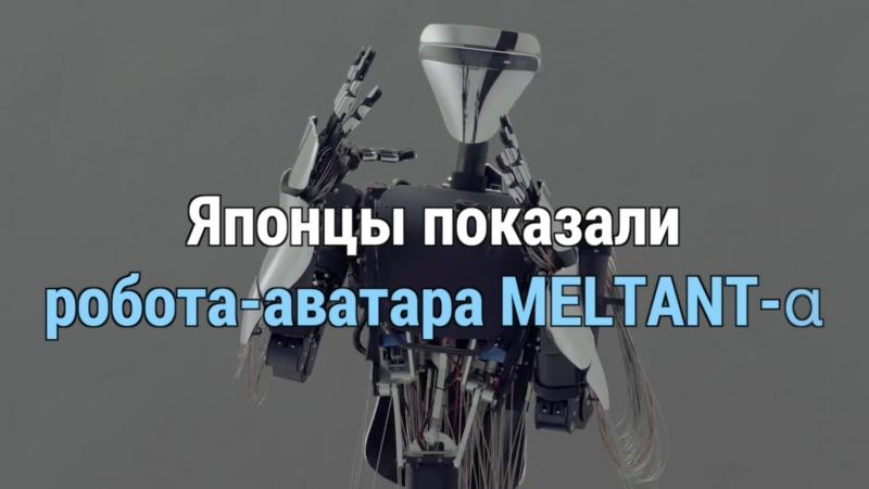Японцы показали робота аватара MELTANT α