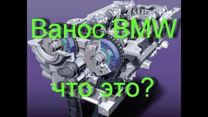 VANOS BMW что это такое