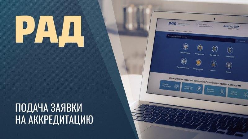 РАД Подача заявки на аккредитацию Электронная площадка российского аукционного дома Госзакупки