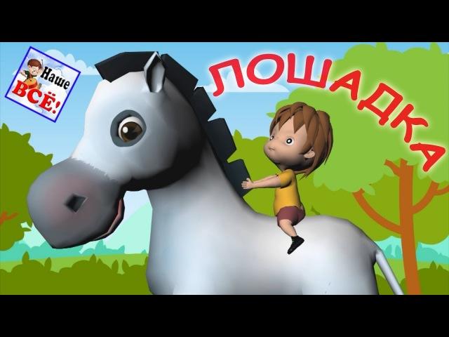 Лошадка Мульт песенка видео для детей Наше всё