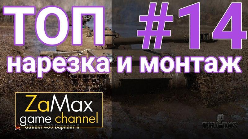WoT Монтаж и веселая топ нарезка by ZaMax 14 танковые будни