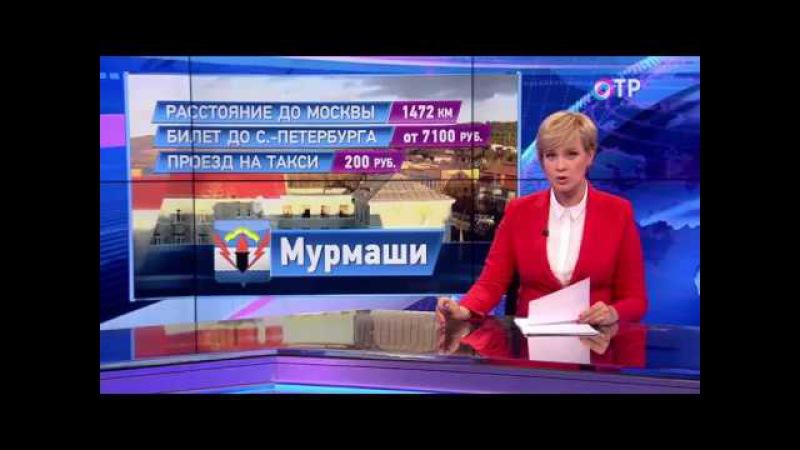 Малые города России Мурмаши поселок энергетиков и авиаторов