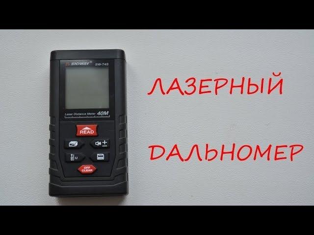 Лазерный Дальномер SNDWAY SW T4S