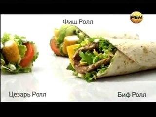 Биф ролл макдональдс рецепт с фото пошагово
