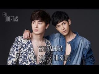Keng tachaya / ost sotus s the series