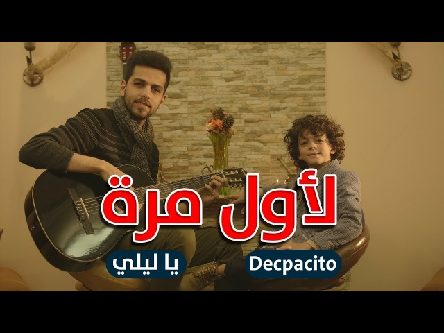 يا ليلي ويا ليلة ديسباسيتو 🔥 Ya Lili Despacito Official 🔥 Video