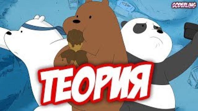 Мы Обычные Медведи не Братья Мульт Теория по Вся Правда о Медведях