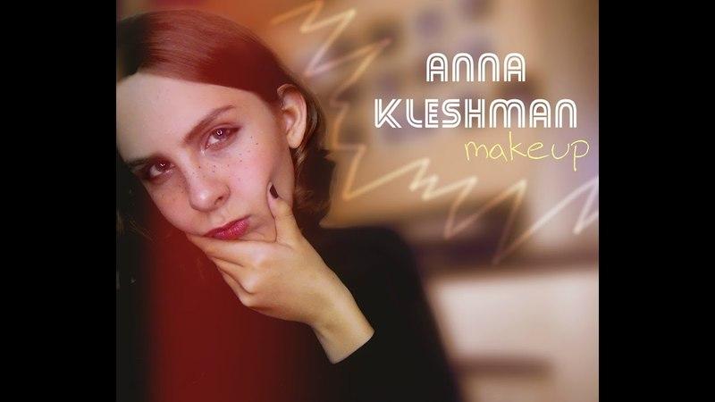 Повторяю макияж Анны Клешман anna kleshman makeup