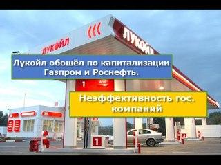Лукойл обошёл по капитализации Роснефть и Газпром. Неэффективность госкомпаний