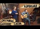 АЭРОПЛАН Александр и Елена Смуровы